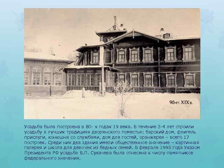 Усадьба была построена в 80 - х годах 19 века. В течение 3 -4