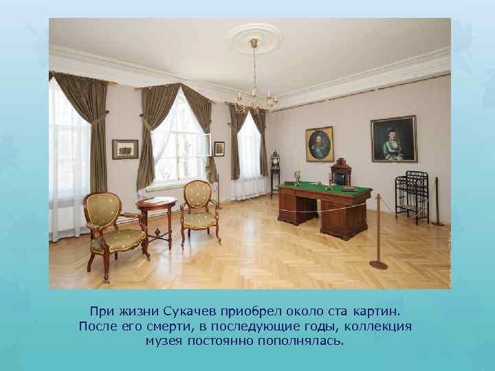 При жизни Сукачев приобрел около ста картин. После его смерти, в последующие годы, коллекция