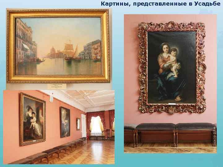 Картины, представленные в Усадьбе