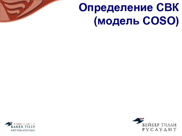 Определение СВК (модель COSO)