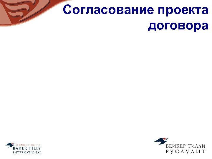Согласование проекта договора