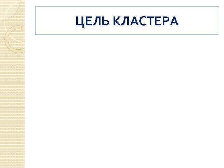 ЦЕЛЬ КЛАСТЕРА