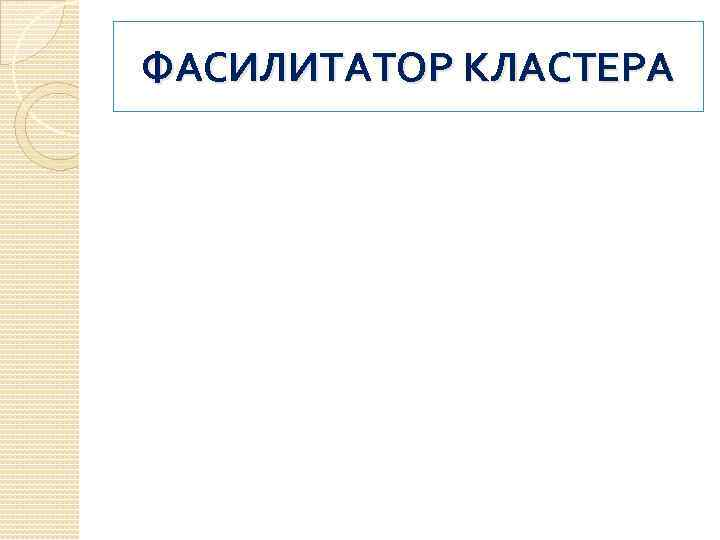 ФАСИЛИТАТОР КЛАСТЕРА