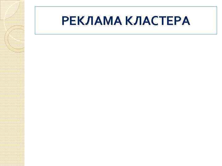 РЕКЛАМА КЛАСТЕРА