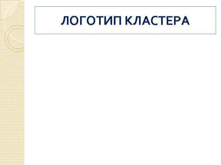 ЛОГОТИП КЛАСТЕРА