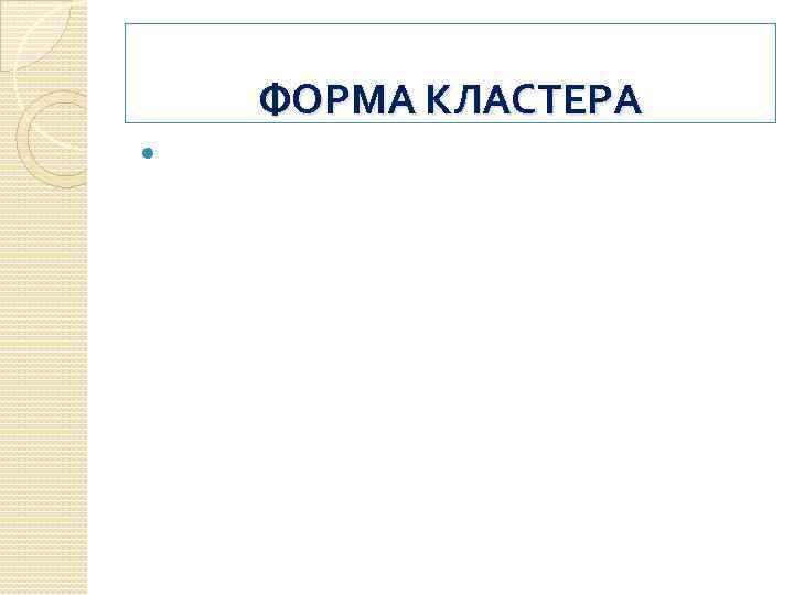 ФОРМА КЛАСТЕРА
