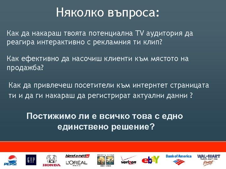 Няколко въпроса: Как да накараш твоята потенциална TV аудитория да реагира интерактивно с рекламния