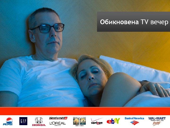 Обикновена TV вечер