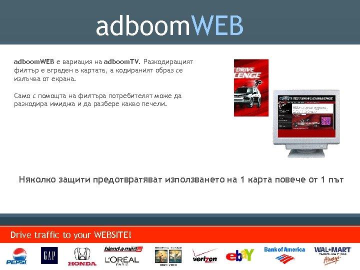 adboom. WEB е вариация на adboom. TV. Разкодиращият филтър е вграден в картата, а