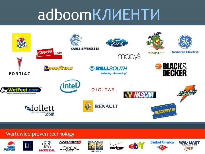 adboom. КЛИЕНТИ Worldwide proven technology