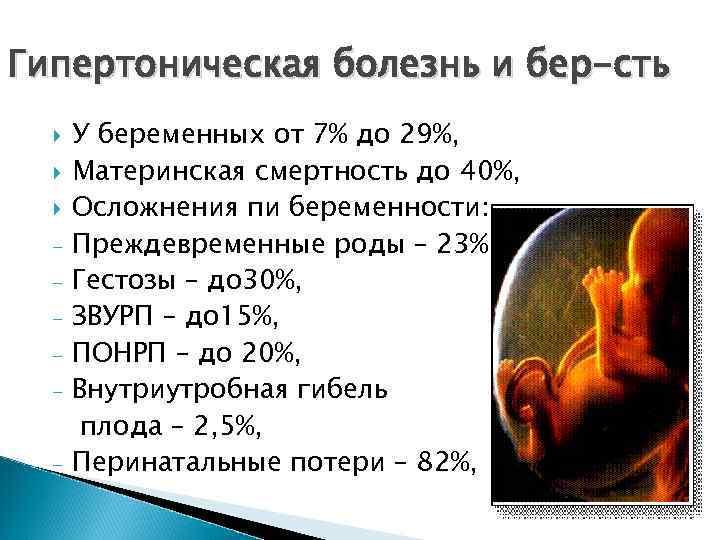 Гипертоническая болезнь у беременных 29