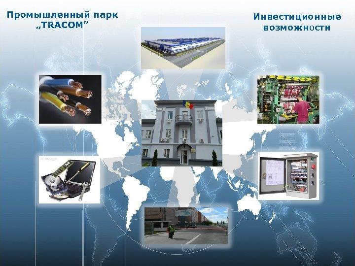 """Промышленный парк """"TRACOM"""" Инвестиционные возможности"""