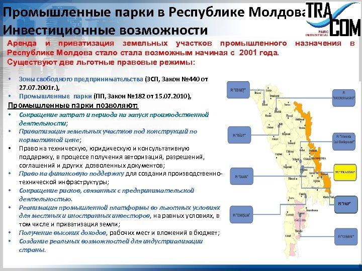 Промышленные парки в Республике Молдова Инвестиционные возможности Аренда и приватизация земельных участков промышленного Республике