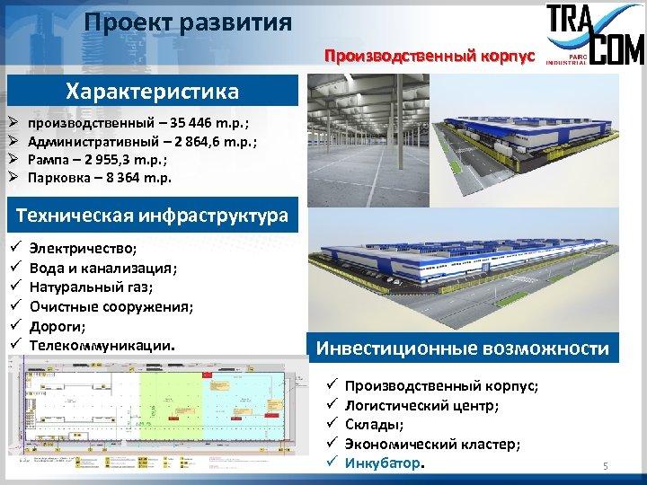 Проект развития Производственный корпус Характеристика Ø Ø производственный – 35 446 m. p. ;
