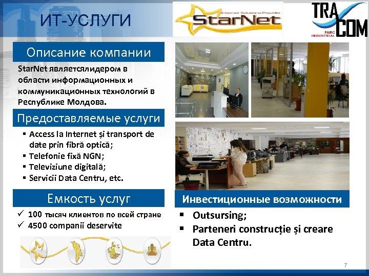 ИТ-УСЛУГИ Описание компании Star. Net являетсялидером в области информационных и коммуникационных технологий в Республике
