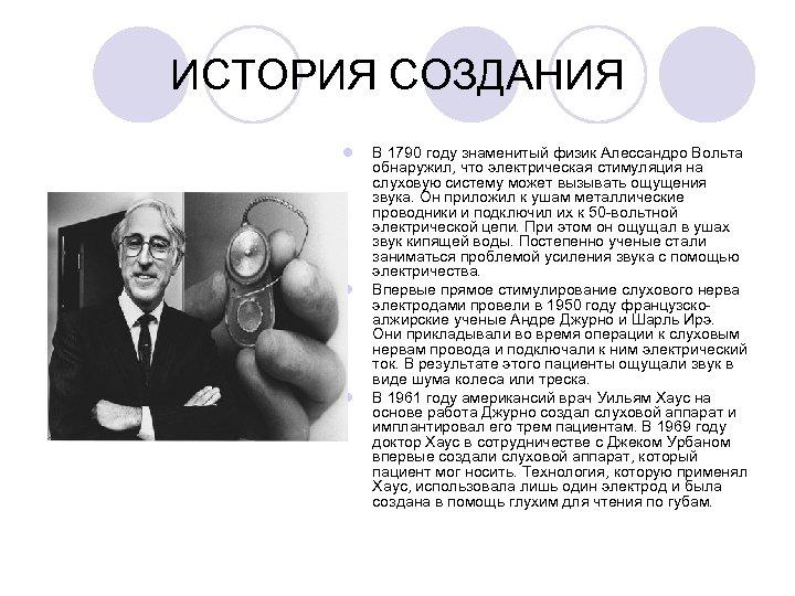 ИСТОРИЯ СОЗДАНИЯ l l l В 1790 году знаменитый физик Алессандро Вольта обнаружил, что