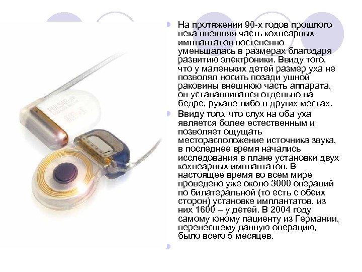 l На протяжении 90 -х годов прошлого века внешняя часть кохлеарных имплантатов постепенно уменьшалась