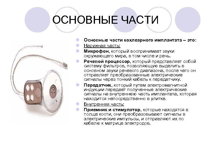 ОСНОВНЫЕ ЧАСТИ l Основные части кохлеарного имплантата – это: l Наружная часть: l Микрофон,