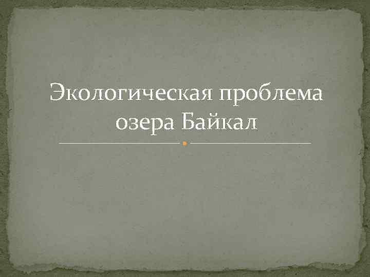 Экологическая проблема озера Байкал