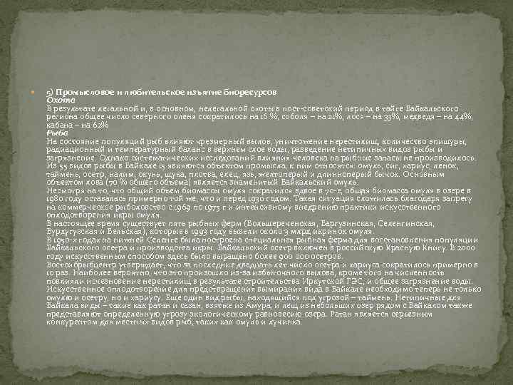 5) Промысловое и любительское изъятие биоресурсов Охота В результате легальной и, в основном,