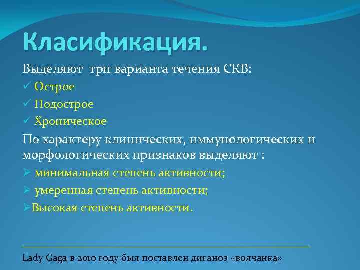 Класификация. Выделяют три варианта течения СКВ: ü Острое ü Подострое ü Хроническое По характеру