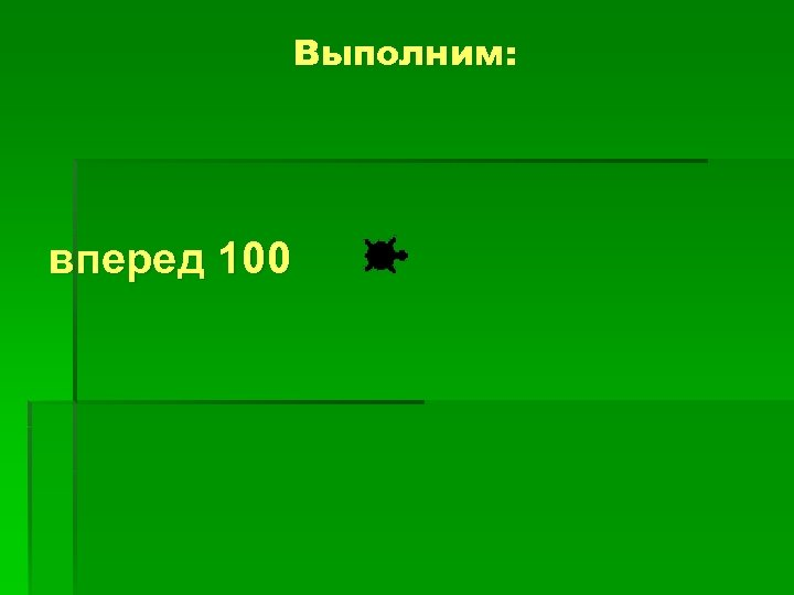 Выполним: вперед 100