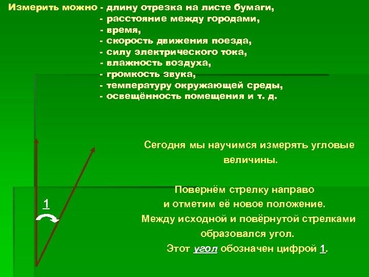 Измерить можно - длину отрезка на листе бумаги, расстояние между городами, время, скорость движения