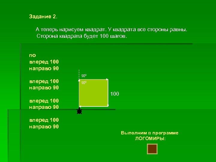 Задание 2. А теперь нарисуем квадрат. У квадрата все стороны равны. Сторона квадрата будет