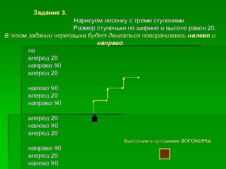 Задание 3. Нарисуем лесенку с тремя ступенями. Размер ступеньки по ширине и высоте равен