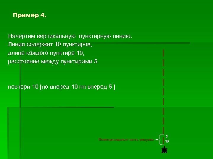 Пример 4. Начертим вертикальную пунктирную линию. Линия содержит 10 пунктиров, длина каждого пунктира 10,