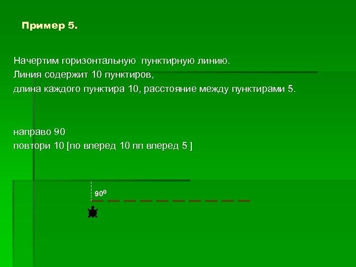 Пример 5. Начертим горизонтальную пунктирную линию. Линия содержит 10 пунктиров, длина каждого пунктира 10,