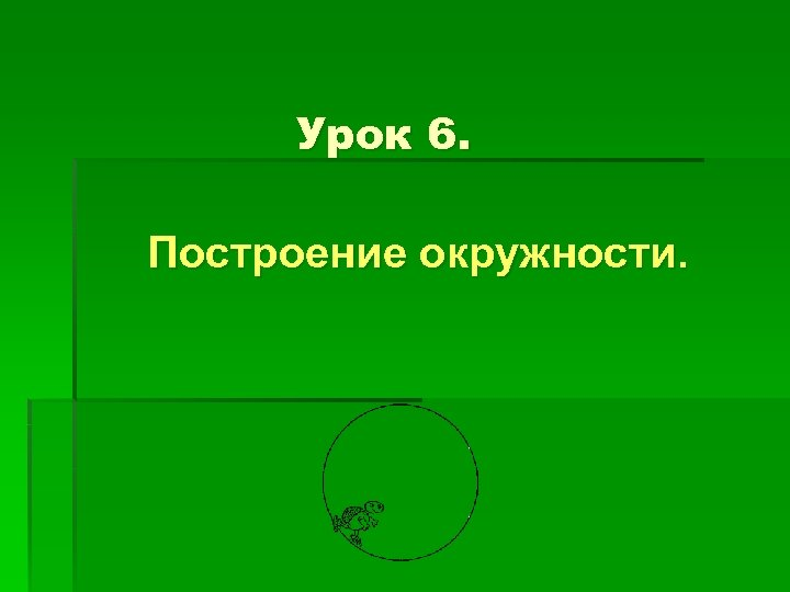 Урок 6. Построение окружности.