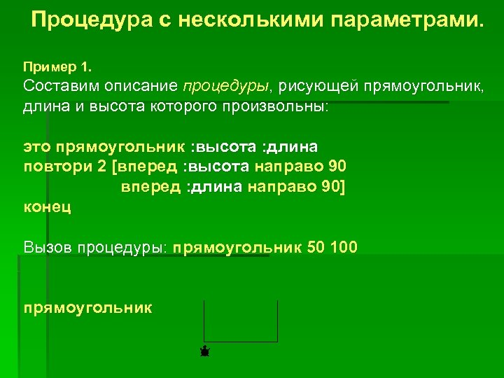 Процедура с несколькими параметрами. Пример 1. Составим описание процедуры, рисующей прямоугольник, длина и высота