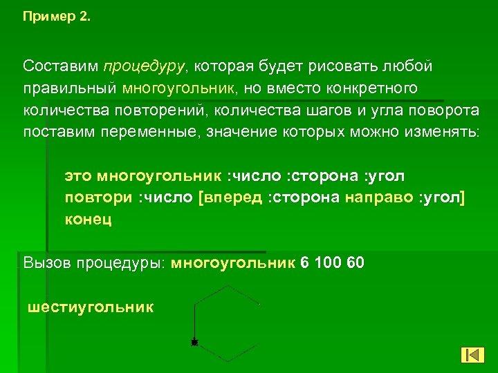 Пример 2. Составим процедуру, которая будет рисовать любой правильный многоугольник, но вместо конкретного количества