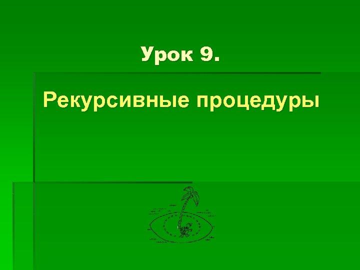 Урок 9. Рекурсивные процедуры