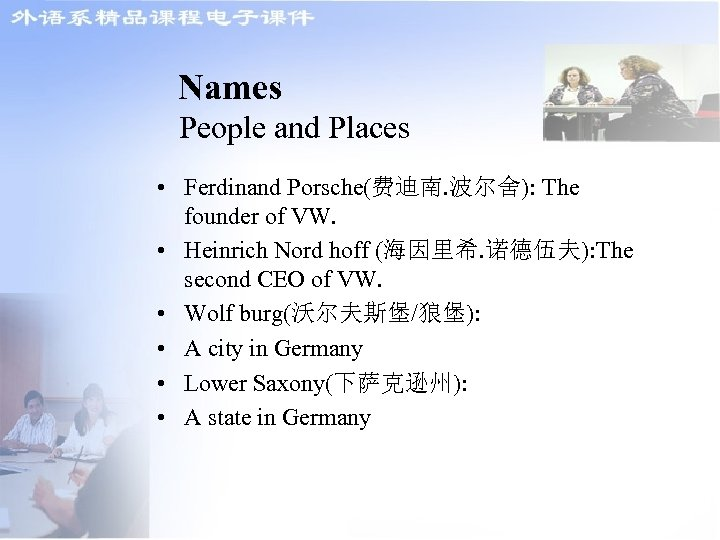 Names People and Places • Ferdinand Porsche(费迪南. 波尔舍): The founder of VW. • Heinrich