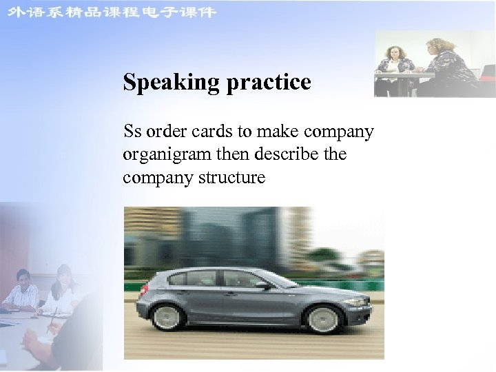Speaking practice Ss order cards to make company organigram then describe the company structure