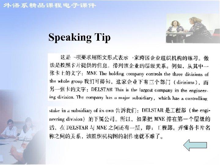 Speaking Tip