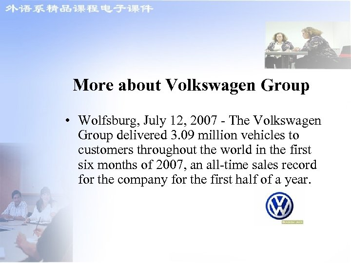 More about Volkswagen Group • Wolfsburg, July 12, 2007 - The Volkswagen Group delivered