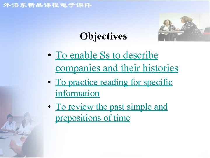 Objectives • To enable Ss to describe companies and their histories • To practice