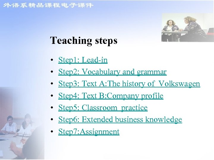 Teaching steps • • Step 1: Lead-in Step 2: Vocabulary and grammar Step 3: