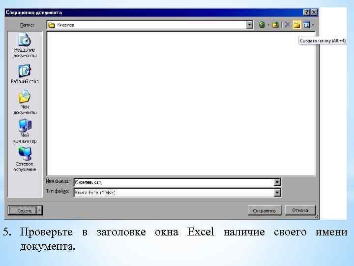 5. Проверьте в заголовке окна Excel наличие своего имени документа.