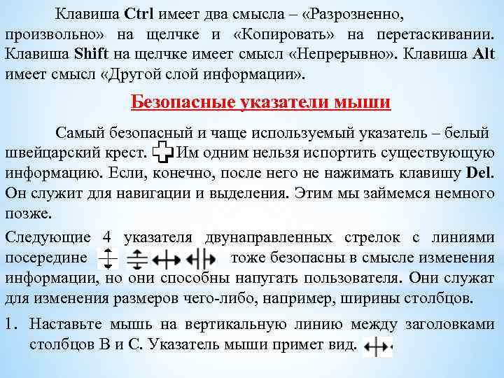 Клавиша Ctrl имеет два смысла – «Разрозненно, произвольно» на щелчке и «Копировать» на перетаскивании.