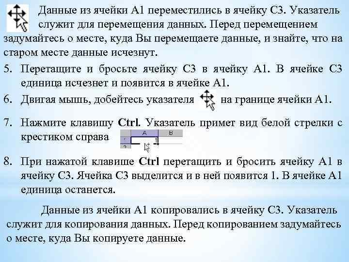 Данные из ячейки A 1 переместились в ячейку C 3. Указатель служит для перемещения