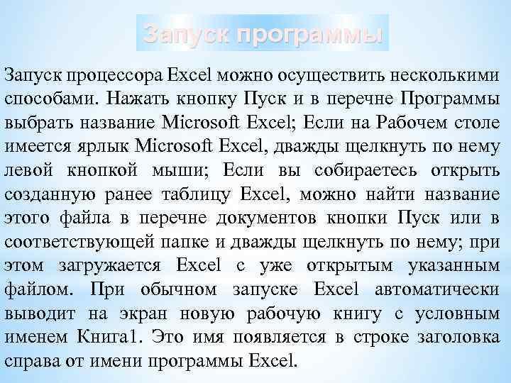 Запуск программы Запуск процессора Excel можно осуществить несколькими способами. Нажать кнопку Пуск и в
