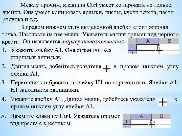 Между прочим, клавиша Ctrl умеет копировать не только ячейки. Она умеет копировать ярлыки, листы,
