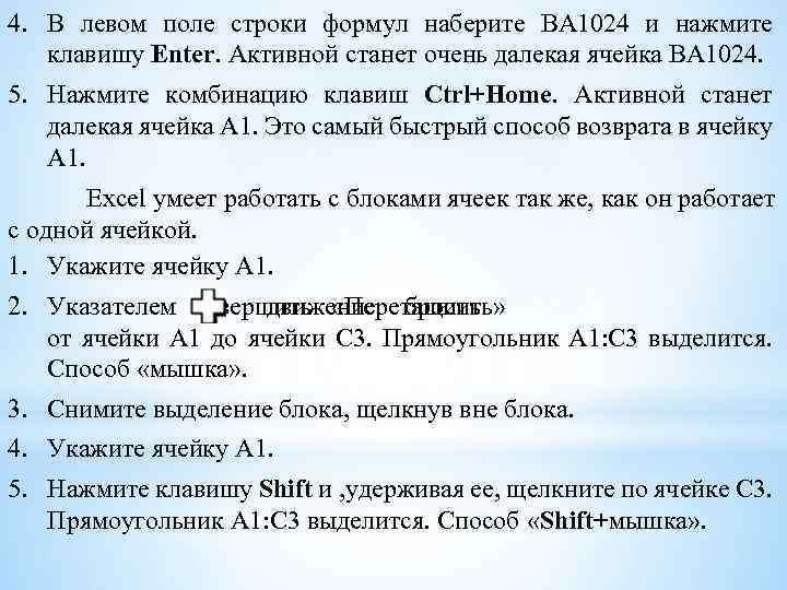 4. В левом поле строки формул наберите BA 1024 и нажмите клавишу Enter. Активной