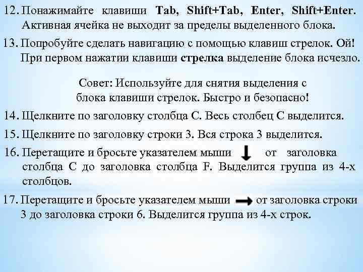 12. Понажимайте клавиши Tab, Shift+Tab, Enter, Shift+Enter. Активная ячейка не выходит за пределы выделенного