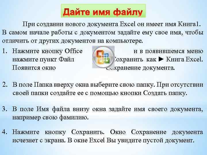 При создании нового документа Excel он имеет имя Книга 1. В самом начале работы