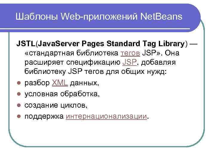 Шаблоны Web-приложений Net. Beans JSTL(Java. Server Pages Standard Tag Library) — «стандартная библиотека тегов
